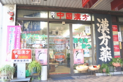 薬眞堂薬局 狭山台店